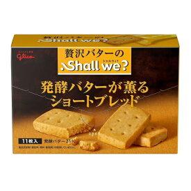 江崎グリコ シャルウィ?発酵バターのショートブレッド5入 【ラッキーシール対応】@