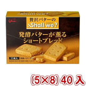 (本州一部送料無料) 江崎グリコ シャルウィ?発酵バターのショートブレッド (5×8)40入 (Y12) 【ラッキーシール対応】