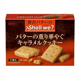 江崎グリコ シャルウィ? バターの薫り華やぐキャラメルクッキー 5入 【ラッキーシール対応】@