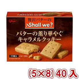 (本州一部送料無料) 江崎グリコ シャルウィ? バターの薫り華やぐキャラメルクッキー (5×8)40入 (Y12) 【ラッキーシール対応】@