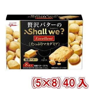 (本州一部送料無料) 江崎グリコ シャルウィ? Excellent  贅沢バターのショートブレッド たっぷりマカダミア 発酵バター (5×8)40入 (Y12) 【ラッキーシール対応】