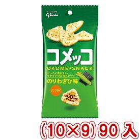 (本州送料無料) 江崎グリコ コメッコ のりわさび味 (10×9)90入 (Y14)(ケース販売)
