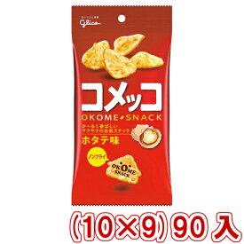 (本州送料無料) 江崎グリコ コメッコ ホタテ味 (10×9)90入 (Y14) (ケース販売)