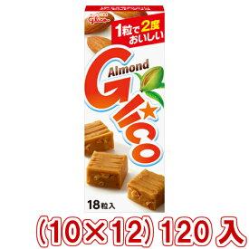 (本州送料無料) 江崎グリコ 18粒 アーモンドグリコ  (10×12)120入 (Y80)