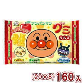 (本州一部送料無料) 不二家 アンパンマングミ りんご (20×8)160入 (Y10)【ラッキーシール対応】