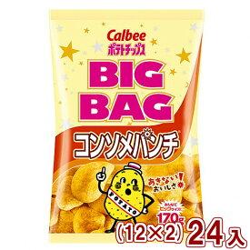 (本州一部送料無料)カルビー ビッグバッグ ポテトチップス コンソメパンチ 170g (12×2)24入 (Y16)【ラッキーシール対応】