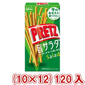 (本州送料無料) 江崎グリコ プリッツ 旨サラダ(10×12)120入(Y12)