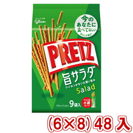 (本州送料無料) 江崎グリコ 9袋 プリッツ 旨サラダ (6×8)48入 (Y14)