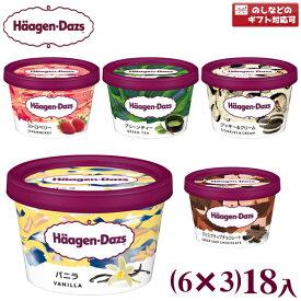 (3つ選んで、本州一部冷凍送料無料)ハーゲンダッツ ミニカップ (6×3)18入(冷凍) 【ラッキーシール対応】