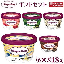(3つ選んで本州一部冷凍送料無料)ハーゲンダッツ ミニカップ ギフトBOXセット(6×3)18入(冷凍) 【ラッキーシール対応】