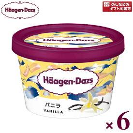 (本州一部冷凍送料無料) ハーゲンダッツ ミニカップバニラ 6入 (アイス ギフト)(冷凍)