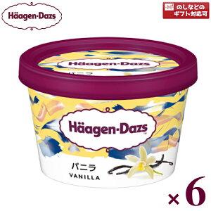 ハーゲンダッツ ミニカップバニラ 6入(冷凍) 【ラッキーシール対応】