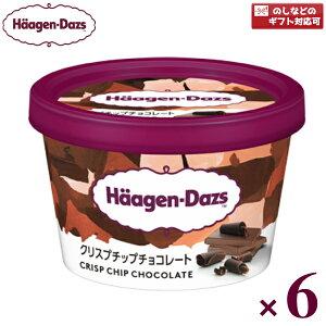 (本州一部冷凍送料無料) ハーゲンダッツ ミニカップ クリスプチップチョコレート 6入 (アイス ギフト)(冷凍)