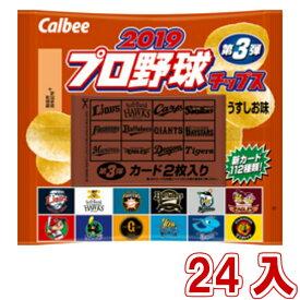 (本州一部送料無料) カルビー 2019 プロ野球チップス 第3弾 24入 (Y10)【ラッキーシール対応】