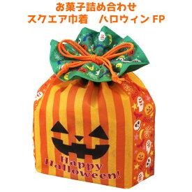 お菓子詰め合わせ スクエア巾着 ハロウィンFP 300円 1袋(LA360) *
