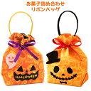 お菓子詰め合わせ リボンバッグ 500円 1袋 (ハロウィン)(LP088・LA322) *