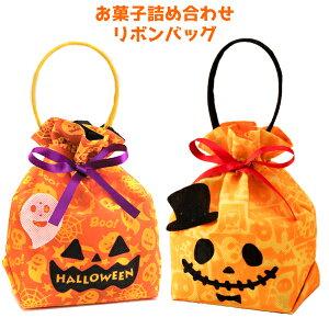 お菓子詰め合わせ リボンバッグ 500円 1袋 (ハロウィン)(LP088・LA322) @