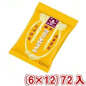 (本州一部送料無料) 森永 ミルクキャラメル袋 (6×12)72入 (Y12)【ラッキーシール対応】