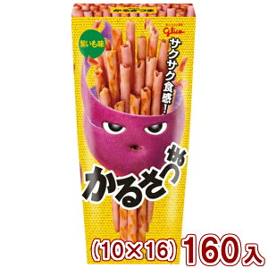 (本州送料無料) 江崎グリコ かるさつま 紫いも味 (10×16)160入 (Y14)