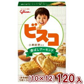 (本州一部送料無料) 江崎グリコ 15枚 ビスコ小麦胚芽入り 香ばしアーモンド (10×12)120入 (Y12)【ラッキーシール対応】