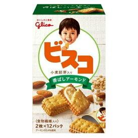 (本州送料無料) 江崎グリコ 24枚 ビスコ小麦胚芽入り 香ばしアーモンド (5箱×5セット)25箱入
