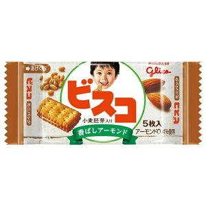 (本州送料無料) 江崎グリコ 5枚 ビスコミニパック 小麦胚芽入り 香ばしアーモンド (20×2)40入