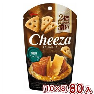 (本州送料無料) 江崎グリコ チーズより2倍旨みが濃い 生チーズのチーザ 燻製チーズ味 (10×8)80入 (Y12)(ケース販売)