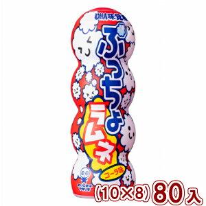 (本州一部送料無料) 味覚糖 ぷっちょラムネ コーラ (10×8)80入 (Y80) 【ラッキーシール対応】