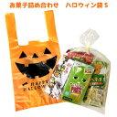 お菓子詰め合わせ ハロウィン袋S 300円 1袋 (YOH-404)*
