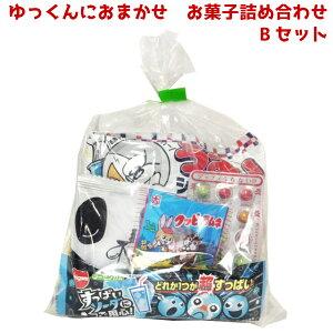お菓子詰め合わせ 100円 ゆっくんにおまかせ駄菓子セット (Bセット) 1袋 【ラッキーシール対応】