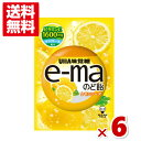 (メール便全国送料無料)味覚糖e−maのど飴袋 レモンソーダ 50g×6入 *
