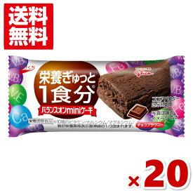 (メール便全国送料無料) 江崎グリコ バランスオンminiケーキ チョコブラウニー 20入 (ポイント消化)