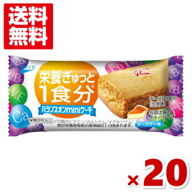 (メール便全国送料無料) 江崎グリコ バランスオンmini ケーキ チーズケーキ 20入 (ポイント消化)