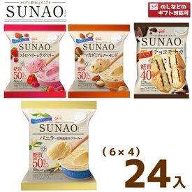 (4つ選んで、本州一部冷凍送料無料)江崎グリコ SUNAO(6×4)24入(冷凍)(アイスクリーム)