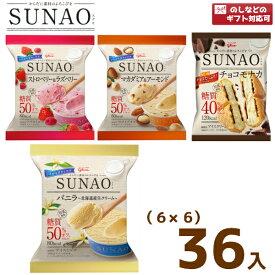 (6つ選んで、本州一部冷凍送料無料)江崎グリコ SUNAO(6×6)36入(冷凍)(アイスクリーム)