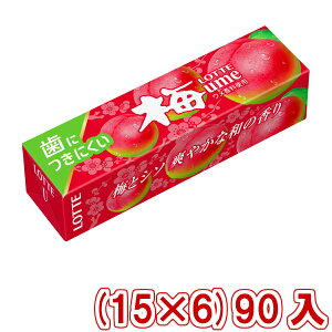 (本州送料無料) ロッテ 歯につきにくい 梅ガム (15×6)90入