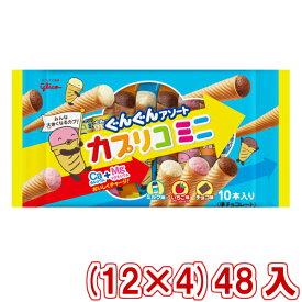 (本州送料無料) 江崎グリコ カプリコミニ大袋 (12×4)48入 (Y14)