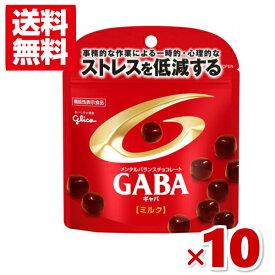 (クリックポスト全国送料無料) 江崎グリコ メンタルバランスチョコレート GABA  ギャバ ミルクスタンドパウチ 10入
