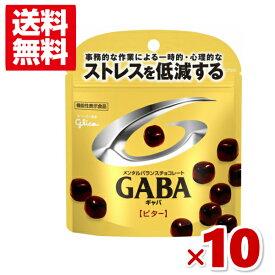 (クリックポスト全国送料無料) 江崎グリコ メンタルバランスチョコレート GABA ギャバ ビタースタンドパウチ 10入