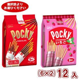 (2つ選んで本州送料無料) 江崎グリコ ポッキー・いちごポッキー 9袋 (6×2)12入