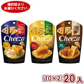 (2つ選んで本州送料無料) 江崎グリコ チーズより2倍旨みが濃い 生チーズのチーザ (10×2)20入 (Y80)