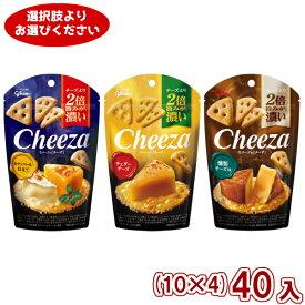 (4つ選んで本州送料無料) 江崎グリコ チーズより2倍旨みが濃い 生チーズのチーザ (10×4)40入