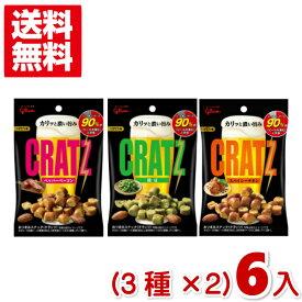 (セットでメール便全国送料無料) 江崎グリコ クラッツ(3種類×2袋)6入