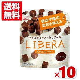 (クリックポスト全国送料無料) 江崎グリコ LIBERA リベラ ミルク スタイルフリー 10入