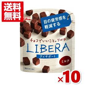(クリックポスト全国送料無料) 江崎グリコ LIBERA リベラ アイサポート<ミルク> 10入