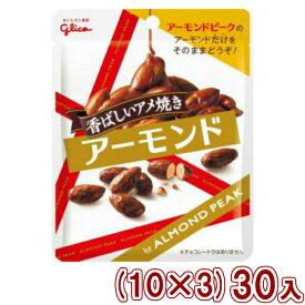 (本州送料無料) 江崎グリコ 香ばしいアメ焼きアーモンド (10×3)30入