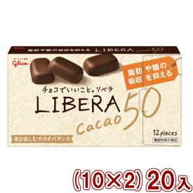(本州送料無料) 江崎グリコ LIBERA リベラ カカオ50 (10×2)20入 (Y80)