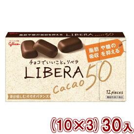 (本州送料無料) 江崎グリコ LIBERA リベラ カカオ50 (10×3)30入