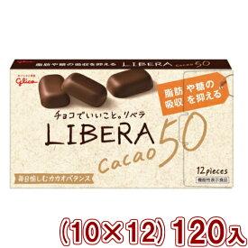 (本州送料無料) 江崎グリコ LIBERA リベラ カカオ50 (10×12)120入 (Y10)