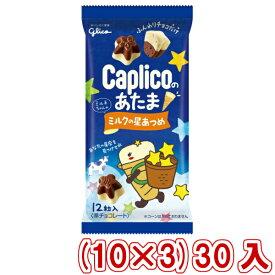 (本州送料無料) 江崎グリコ カプリコのあたまミルクの星あつめ(10×3)30入